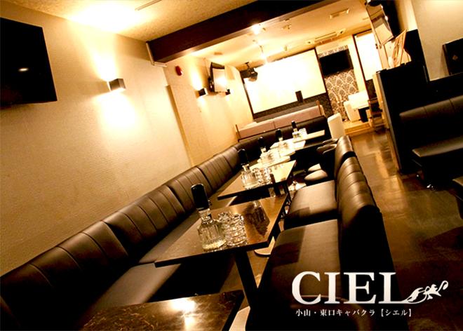 キャバクラ「CIEL(シエル)」求人募集用店舗イメージ