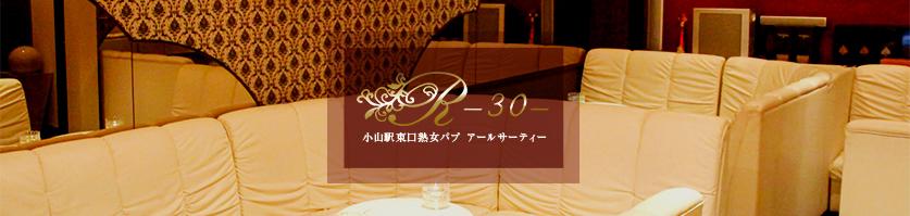 熟女パブ【R-30-】
